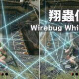 【MHR】翔蟲使いスキル比較検証【モンスターハンターライズ】