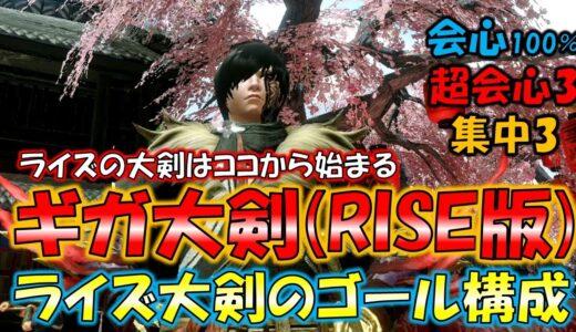 (RISE版)【ギガ大剣】ライズの大剣装備はこれから始まる‼【モンスターハンターライズ MH:RISE】