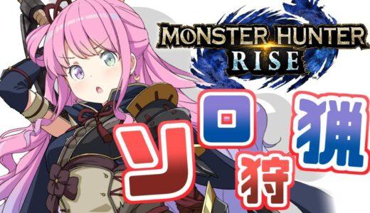 【 モンスターハンターライズ 】モンハン最高!ハンマーで狩りに行くのら!(・o・🍬) MHRise【姫森ルーナ/ホロライブ】