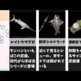 【モンハンライズ】ネタ武器一覧のまとめ!『22種類』【モンスターハンターRISE】