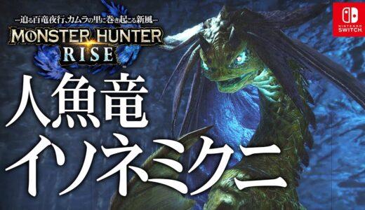 #9【モンスターハンターライズ/高画質】「人魚竜イソネミクニ・赤甲獣ラングロトラ・飛雷竜トビカガチ」攻略【MHRISE】