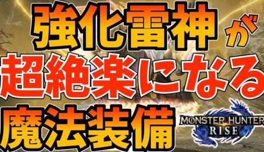 【モンハンライズ】強化ナルハタタヒメのイベントクエスト「雷神再臨」最強の対策装備解説【MHRise/モンスターハンター】