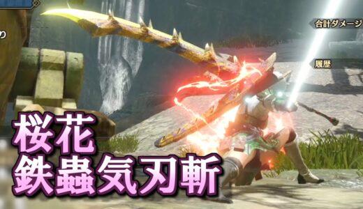 【MHRise】残念技「桜花鉄蟲気刃斬」を使いこなしたい