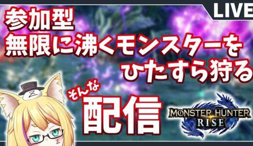 【MHRise/参加型】フリーハント!探索で色々狩るチャージアックス【モンハンライズ/バ美肉Vtuber】